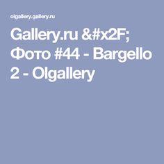Gallery.ru / Фото #44 - Bargello 2 - Olgallery