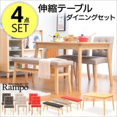 。ダイニング4点セット【-Rampo-ランポ】(伸縮テーブル幅120-150・ベンチ&チェア)(代引き不可)