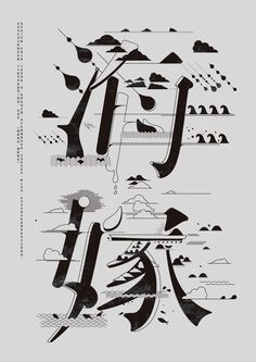 Chinese typographical graphic poster