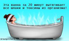 Эта ванна за 20 минут вытягивает все шлаки и токсины из организма! Face Yoga, Body Detox, Health Remedies, Face And Body, Diabetes, Natural Remedies, Anatomy, Insight, Healthy Lifestyle