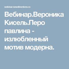 Вебинар.Вероника Кисель.Перо павлина - излюбленный мотив модерна.