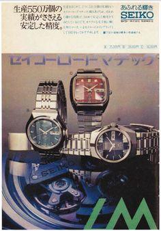 セイコーSEIKO ロードマチック LM 広告 1974
