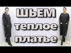 Как сшить черное платье без выкройки на любую фигуру? little black dress платье с кружевами - YouTube