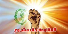 المقاومة حق مشروع : انتفاضة أخريا نموذج ناصع ( 2 – 4 ) Movie Posters, Film Poster, Billboard, Film Posters