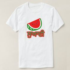 Text in Punjabi : ਸਆਦ and a watermelon T-Shirt - script gifts template templates diy customize personalize special Types Of T Shirts, Foreign Words, Simple Designs, Funny Tshirts, T Shirts For Women, Mens Fashion, Mens Tops, Language, Fashion Design