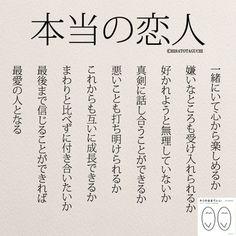 なぜインスタで44万人にフォローされたのか?~yumekanau2ベストランキング10 | 女性のホンネ川柳 オフィシャルブログ「キミのままでいい」Powered by Ameba Common Quotes, Wise Quotes, Words Quotes, Inspirational Quotes, Qoutes, Happy Words, Love Words, Beautiful Words, Japanese Quotes