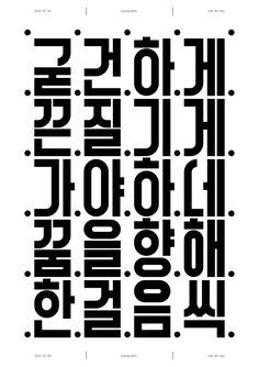 Where Typography meets the Hanguel system Typo Poster, Typographic Poster, Typography Logo, Typography Design, Lettering, Typo Design, Layout Design, Korean Design, Chinese Typography