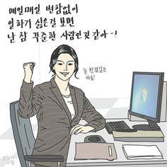WIKITREE | 보다 보면 짠해지는, 직장인 공감 일러스트 30선 Medicine Humor, Korean Quotes, Office Humor, Korean Language, Funny Cartoons, Word Art, Funny Photos, Laughter, Haha