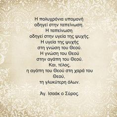 #orthodoxfaith #religion #faith #pneumatika #apofthegmata #thriskeia #quotes#orthodoxy #christianity #jesuschrist #greekquotes #orthodox #sofalogia #agioi #orthodoxchristian #orhodoxchurch #orhodoxchristianity #αγιος #γεροντας #σοφαλογια #αποφθεγματα #πιστη #ορθοδοξία #ορθόδοξος #αγάπη #ορθοδοξια #χριστιανισμός #ιησούς #χριστός Greek Quotes, Inspirational Quotes, Faith, Life Coach Quotes, Inspiring Quotes, Loyalty, Quotes Inspirational, Inspirational Quotes About, Believe
