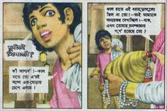 Bimal Das's Sadashib