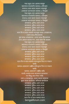 Bengali Love Poem, Bengali Poems, Bengali Song, Love Poems, Song Lyrics, Songs, Poems Of Love, Music Lyrics, Song Books