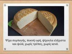 Greek Cooking, Hot Dog Buns, Tacos, Food And Drink, Mexican, Bread, Baking, Ethnic Recipes, Spirituality