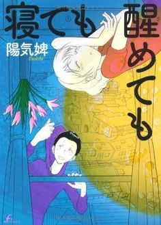 "To finish my novel ""the Lines of the Stars"". 寝ても醒めても (F COMICS)   陽気婢 http://www.amazon.co.jp/dp/4778321359/ref=cm_sw_r_pi_dp_zwRBwb14193GN"