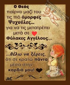 I Miss You, I Love You, Greek Quotes, Believe, Lyrics, Life Quotes, Positivity, Sayings, Funny