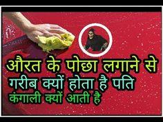 this video describes how to clean the house vastu shastra Vedic Mantras, Hindu Mantras, Amazing Life Hacks, Useful Life Hacks, Ganpati Mantra, Lord Shiva Mantra, Clear Skin Face, Vastu Shastra, Simple Mehndi Designs