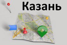 Реклама в лифтах элитных домов.  Покрытие - весь город Казань.         https://yandex.ru/maps/?z=11&ll=49.170349153617,55.78652015985324&l=map&origin=jsapi_2_1_41&from=api-maps&um=constructor:1SEoMQuStggDNfy52GBHE53eOBEXgPaQ                                                         тел.: (843) 2-393-789         http://LiftKZN.ru                                       #lift #kzn #Казань #LiftKZN #реклама