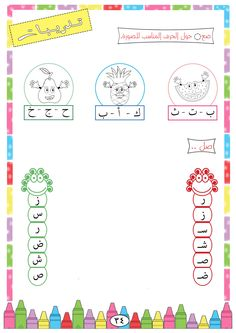 Arabic Alphabet Letters, Learn Arabic Alphabet, Letter Worksheets, Preschool Worksheets, Preschool Activities, Learning To Write, Learning Arabic, Arabic Lessons, Arabic Language