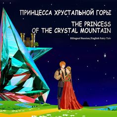 The Princess of the Crystal Mountain. Bilingual Russian/English Fairy Tale: Illustrated Children Book.  Принцесса Хрустальной горы.