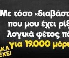greek quotes, 7 κανόνες και για καλύτερη ζωή εικόνα στο We Heart It Heart Sign, We Heart It, Life In Greek, Greek Quotes, Terms Of Service, Find Image, Author, Funny, Writers