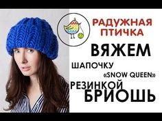 Как связать шапку резинкой бриошь? Связать шапку из толстой пряжи. Связать шапку на круговых спицах. - YouTube