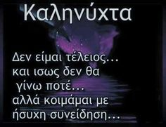 Greek Quotes, Good Night, Wise Words, Psychology, Mindfulness, Wisdom, Reading, Life, Pink Roses