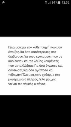 Mood Quotes, Life Quotes, Greek Quotes, Sadness, It Hurts, Funny Quotes, How Are You Feeling, Messages, Thoughts