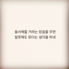 Wise Quotes, Famous Quotes, Inspirational Quotes, Korean Text, Reading Practice, Learn Korean, Great Words, You Gave Up, Proverbs
