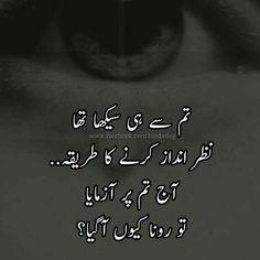 Deep sad poems in urdu - quotes of the day Urdu Funny Quotes, Urdu Funny Poetry, Best Urdu Poetry Images, Love Poetry Urdu, My Poetry, Poetry Quotes, Deep Poetry, Poetry Lines, Happy Love Quotes