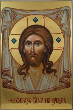 """The Holy Face """"Ubrus"""" (Mandylion, Not made by human hands) - This is a premium quality icon made with pure 23K gold leaf. Painted using traditional technique - egg tempera, solid lime wood panel, varnish, 23 karat polished gold leaf. About our icons BlessedMart offers hand-painted religious icons that follow the Russian, Greek, Byzantine and Roman Catholic traditions. #blessedmart #ubrus #theholyface #notmadebyhumanhands #mandylion #handpaintedicon #orthodoxy"""