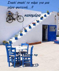 Location: Kos island Dodecanese Islands Greece Inspiration & Photo by www. Greece House, Santorini House, Greek Decor, Greece Hotels, Colourful Buildings, London City, Greece Travel, Beautiful Places, House Design