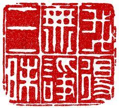 A Seal by He Zhen(1530?-1606?).  明何震刻〔我得無諍三昧〕,印面長寬為3.4X3.1cm。