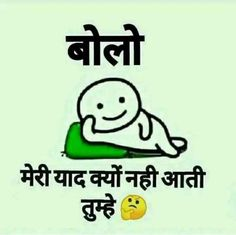 Funny Faces Quotes, Funny Quotes In Hindi, Funny Attitude Quotes, Funny True Quotes, Crazy Jokes, Cute Jokes, Funny School Jokes, Sarcastic Quotes Witty, Flirty Quotes