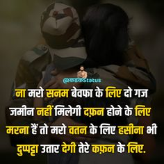 Best Happy Independence Day Quotes | Famous Deshbhakti Shayari #kadakstatus Happy Independence Day Quotes, Hindi Quotes On Life, Attitude Status, Real Hero, Love And Respect, Military, Military Man, Army