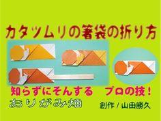 折り紙カタツムリの箸袋の折り方作り方 創作 Origami snail chopsticks bag - YouTube