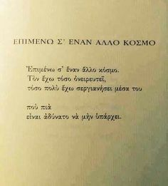 θάλασσα Greek Quotes, Word Out, Feel Good, Poems, My Life, Thoughts, Writing, Feelings, Sayings