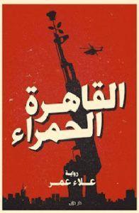 تحميل رواية القاهرة الحمراء Pdf علاء عمر Books Calligraphy Arabic Calligraphy