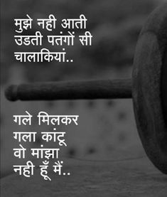 Hindi Quotes Images, Inspirational Quotes In Hindi, Motivational Picture Quotes, Life Quotes Pictures, Hindi Quotes On Life, Life Lesson Quotes, Words Quotes, True Quotes, Swag Quotes