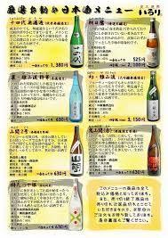 「日本酒 メニュー」の画像検索結果
