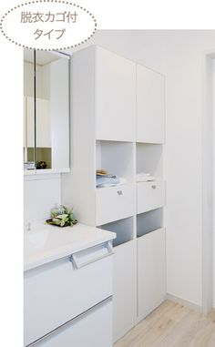 サニタリー収納(脱衣カゴ付タイプ) Washroom, Shelving, Storage, Interior, Closet, House, Design, Home Decor, Shelves