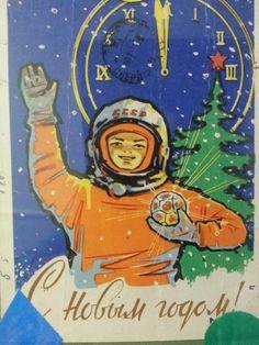 Космос и Новый год