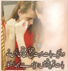 Shayari Urdu Images: Love shayari urdu image for girlfriend