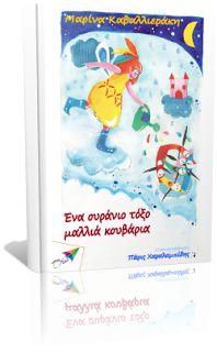 Εκδόσεις Σαΐτα: Ένα ουράνιο τόξο μαλλιά κουβάρια School Colors, Books Online, Audio Books, Fairy Tales, Colours, Projects, Autumn, Free, Log Projects