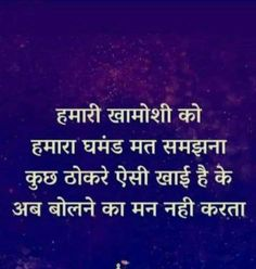 Quotes In Hindi Attitude, Mood Off Quotes, Friendship Quotes In Hindi, Shyari Quotes, Motivational Picture Quotes, Life Quotes Pictures, True Feelings Quotes, Hindi Quotes On Life, Good Thoughts Quotes