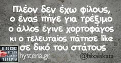 Funny Greek Quotes, Free Therapy, Cheer Up, Laugh Out Loud, Picture Quotes, Sarcasm, Jokes, Wisdom, Messages