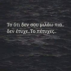 greek, quotes, and greek quotes εικόνα Moon Quotes, Text Quotes, Sarcastic Quotes, Wisdom Quotes, Words Quotes, Funny Quotes, Life Quotes, Sayings, Small Quotes
