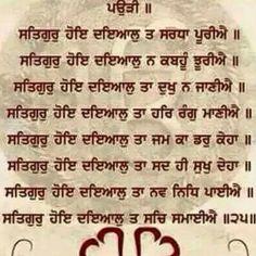 ਵਾਹਿਗੁਰੂ ਜੀ Holy Quotes, Gurbani Quotes, Motivational Quotes, Inspirational Quotes, Sikh Quotes, Indian Quotes, Punjabi Quotes, Guru Granth Sahib Quotes, Sri Guru Granth Sahib