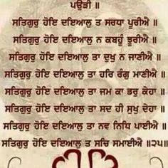 best motivational images gurbani quotes quotations punjabi