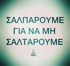 Funny Greek Quotes, Funny Picture Quotes, Funny Quotes, Favorite Quotes, Best Quotes, Love Quotes, Quotes Quotes, Unique Words, Love Words