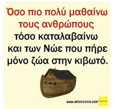 Qoutes, Life Quotes, Motivational Quotes, Inspirational Quotes, Unique Quotes, Greek Quotes, True Words, Food For Thought, Life Is Good