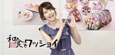 森杏奈の「和食でワッショイ」【#007】うずまきこ先生とデコずしを語る!